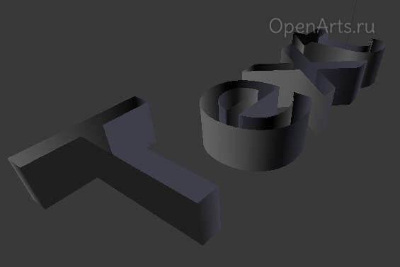 Работа с формой текста в Blender 2.5 (Front Unchecked)