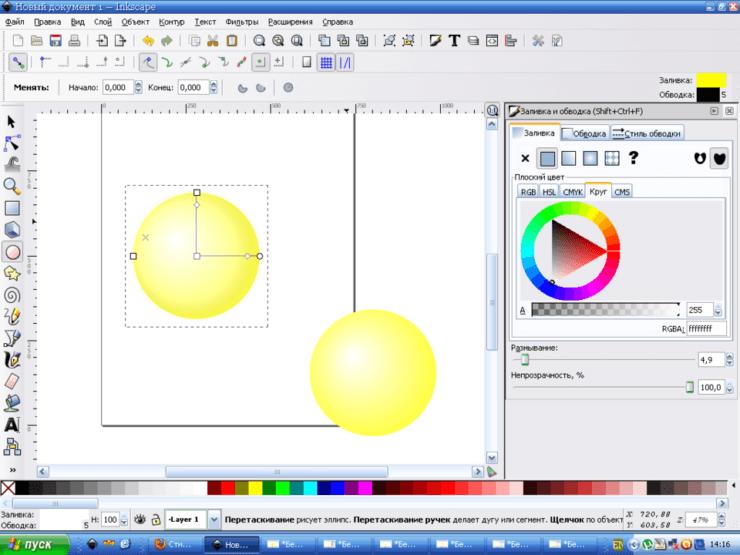 Накладываем тень на шарик в Inkscape
