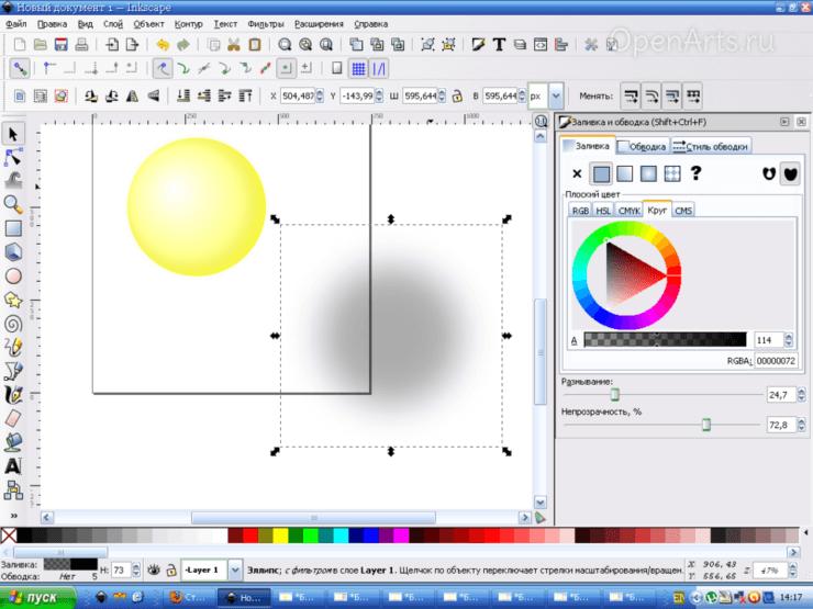 Рисуем вторую тень в Inkscape