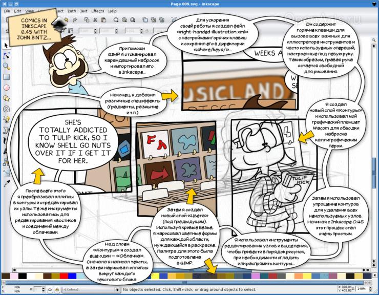 Мини-урок по рисованию комикса в Inkscape (схема)