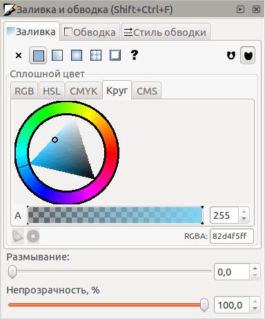 Панель заливки и обводки в Inkscape - заливка