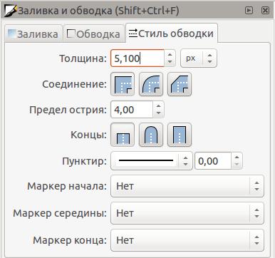 Панель заливки и обводки в Inkscape - стиль обводки
