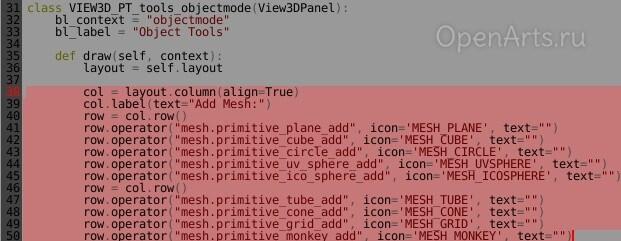 Вставляем код во встроенный в Blender 2.5 текстовый редактор