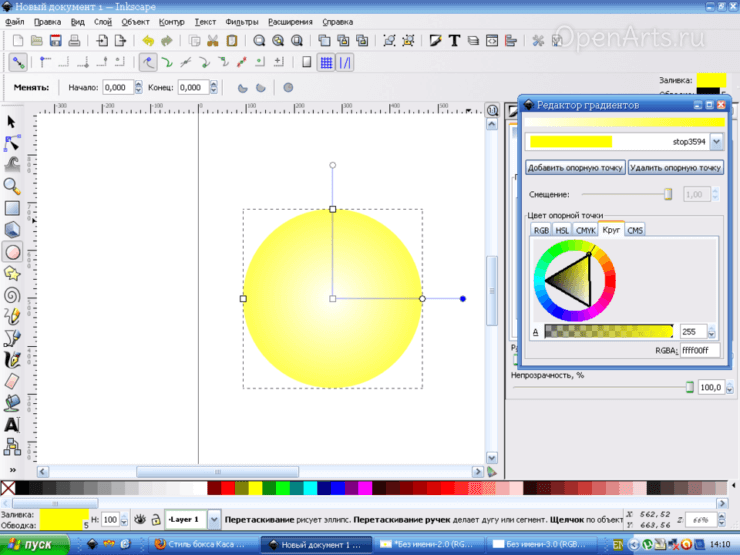 Добавляем в Inkscape градиент к кругу