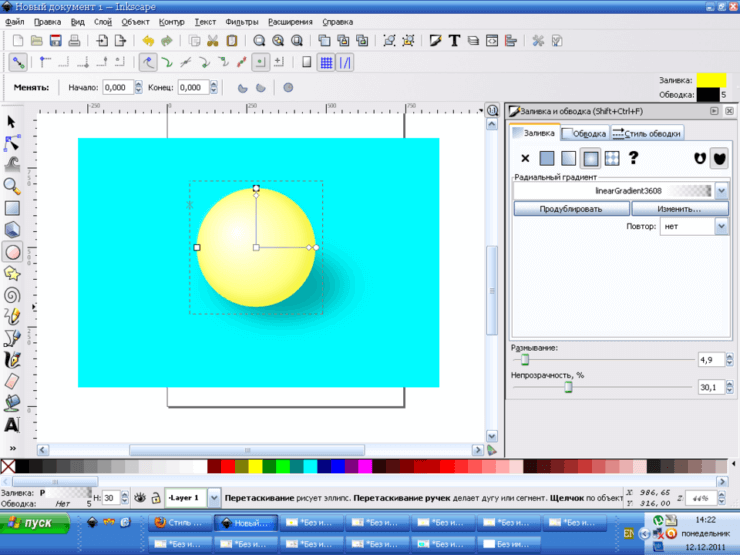 Корректируем тень в Inkscape