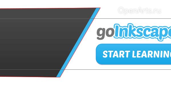 Создание в Inkscape диагональной линии на баннере