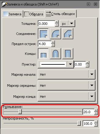 Ползунок размывания в Inkscape